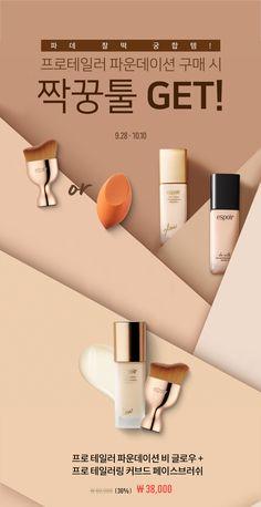 Pop Design, Cover Design, Beauty Web, Minimalist Photos, Institute Of Design, Creative Web Design, Cosmetic Design, Sale Banner, Makeup Designs
