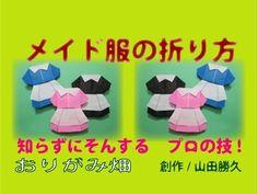 メイド服の作り方 創作折り紙Origami maid