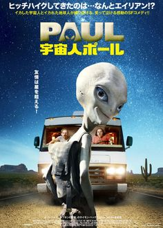 楽しめた/映画『宇宙人ポール』 - シネマトゥデイ