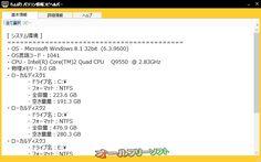 ちょぷり - パソコン情報コピヘルパー 1.0.0.0   ちょぷり - パソコン情報コピヘルパー--基本情報--オールフリーソフト