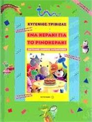 No 9 My Books, Blog, Kids, Cartoons, Music, Bible, Livres, Children, Young Children