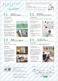 に ち よ う 市 Japan Graphic Design, Japan Design, Graphic Design Illustration, Book Design Layout, Book Cover Design, Graph Design, Flyer Design, Leaflet Layout, Leaflet Design