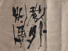 教外別傳 禅書 書道作品 zen zenwords calligraphy