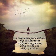 Μια ευτυχισμένη ζωή έχει να κάνει με τη γαλήνη του νου. Κικέρων