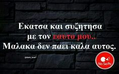 αστεία#ουπς