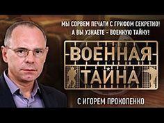 Военная тайна с Игорем Прокопенко. 2014.03.24 ()