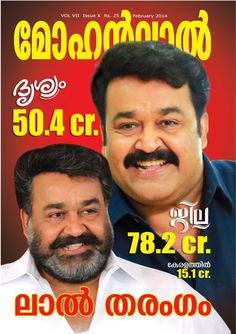 Mohanlal Special - February 2014 : BACK TO BACK HITS FOR MOHANLAL- The complete actor making waves around the world. Mohanlal's Drishyam and Jilla re-writing the collection records not only in India…………..Read EXCLUSIVE coverstory on WORLD BOXOFFICE REPORT of Drishyam and Jilla – MOHANLAL SPECIAL FEBRUARY 2014 ISSUE NOW ON STANDS