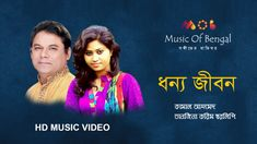 """Popular singers Kamal Ahmed and Tanjina Karim have released the much-awaited music video for the song """"Dhonya Jibon""""."""