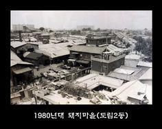 1980년대 돼지마을(도림2동). 도림제2동 156번지 일대에 있던 마을로서, 돼지를 많이 키웠던 데서 마을 이름이 유래됨