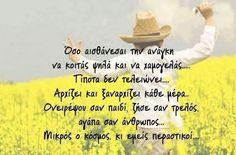 Mikros o cosmos kai emeis perasthkoi. Greek Quotes, Its A Wonderful Life, English Quotes, Me Quotes, Poetry, Inspirational Quotes, Wisdom, Relationship, Good Things