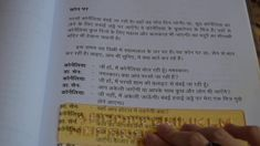 Invata HINDI singur! Lectia 7 - textul si traducerea Personalized Items, Blog, Blogging