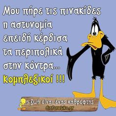 Xaxa Funny Greek Quotes, Funny Quotes, Funny Memes, Jokes, True Words, Just For Laughs, Laugh Out Loud, Lol, I Laughed