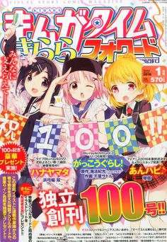 El Anime Unhappy♪ se estrenará en Primavera del 2016.