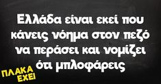 😂😂 Funny Greek Quotes, Funny Quotes, Greeks, Stupid Funny Memes, True Words, Just In Case, Jokes, Lol, Humor