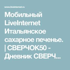 Мобильный LiveInternet Итальянское сахарное печенье. | СВЕРЧОК50 - Дневник СВЕРЧОК50 |