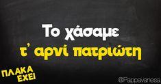 Funny Greek, Greek Quotes, Funny Quotes, Funny Pictures, Logos, Humor, Sayings, Instagram, Company Logo
