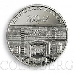 Ukraine 5 hryvnias 260 years Kiev Military Hospital nickel silver coin 2015