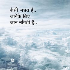 Hindi Qoutes, Gujarati Quotes, Garden Crafts, Intuition, Captions, Feelings, Learning, Life, Inspiration