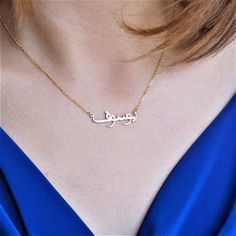 Gift for her, Arabic Name Necklace-Personalized Arabic Name Necklace-Arabic Font-Arabic Necklace-Gold Islam Necklace-Arabic Jewelry Modern Jewelry, Gold Jewelry, Jewelery, Chain Jewelry, Bridal Jewelry, Gemstone Jewelry, Gold Plated Necklace, Gold Necklace, Pendant Necklace