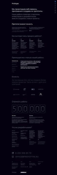 Прототайп._1340875737639