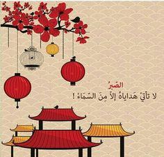 الصبر لا تأتي هداياه إلا من السماء :) ~TA