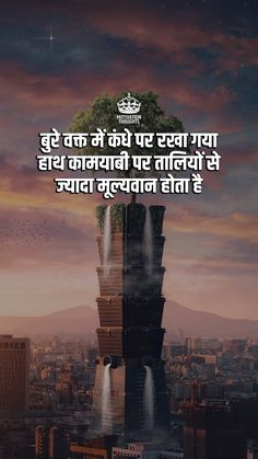 Value Quotes, Shyari Quotes, Motivational Picture Quotes, Motivational Thoughts, Hindi Quotes, Quotations, Life Quotes, Inspirational Quotes, Best Success Quotes