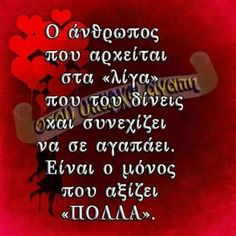 Φωτογραφία Forever Love, Truths, Advice, Signs, Quotes, Quotations, Tips, Shop Signs, Sign