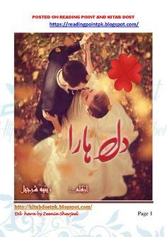 Best Romance Novels, Romantic Novels To Read, Plain Kurti, Novels To Read Online, After Marriage, Quotes From Novels, Urdu Novels, Revenge, Reading Online