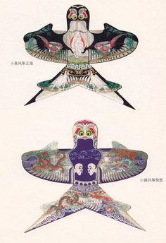 风筝 Chinese Kites, Dragon Kite, Chinese Element, Chinese Patterns, Chinese Design, Chinese Symbols, Shadow Puppets, China Art, Chinese Culture