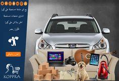 #ادخل  على موقع كوبرا وافتح #حساب  و  #بيع  و  #اشترى  الجديد و المستعمل  #مجانا  بدون عمولة    وكمان تقدر #تتابع  محلك المفضل  #اونلاين  وتشوف #احدث المنتجات المعروضة على  #كوبرا  بسهولة من هنا  http://egypt.koppra.com/Signup_login?lang=ar  #بيع_على_كوبرا   #اول_موقع_تسويق_مصرى #بيع #كوبرا_مصر #marketing #shops_online #social_media #shopping #Egypt #Koppra_Egypt
