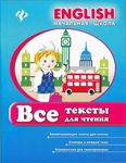 First English For All Children English Story, English Book, English Words, English Lessons, Learn English, English Language, English For Beginners, Primary School, Kids Education
