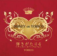 弾きがたり4 ~DISNEY on YORICO〜 | YORICO Official Website