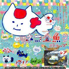 ネコ金魚ストラップ3【レア入り:全10種セット】