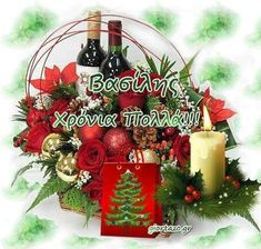Name Day, Christmas Wreaths, Names, Table Decorations, Holiday Decor, Vintage, Dios, Jewelery, Christmas Swags