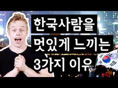 cool  한국사람이 멋있다고 생각하는 3가지 이유