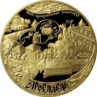 Памятная монета: Спасо-Преображенский монастырь, Ярославль