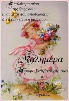 Night Pictures, Night Photos, Thank You Happy Birthday, Greek Quotes, Happy Day, Kids And Parenting, Good Morning, Character Design, Santorini