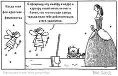тетя фея-феминистка