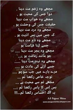 Urdu Poetry 2 Lines, Poetry Quotes In Urdu, Urdu Poetry Romantic, Love Poetry Urdu, Urdu Quotes, Emotional Poetry, Poetry Feelings, Love Poetry Images, Best Urdu Poetry Images