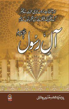 Aale Rasool 5 volume complete Set | Books 4 buy