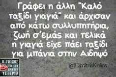 Funny Greek Quotes, Funny Quotes, Bright Side Of Life, Clever Quotes, Just Kidding, True Words, I Laughed, Laughter, Haha