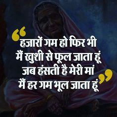Dedicated to all mother lovers! Father Quotes In Hindi, Mothers Love Quotes, Mom And Dad Quotes, Brother Quotes, Daughter Quotes, Maa Quotes, True Quotes, Words Quotes, Sayings