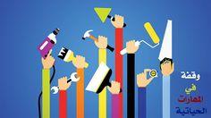 وقفة في المهارات الحياتية | ADVISOR CS