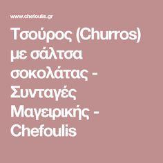 Τσούρος (Churros) με σάλτσα σοκολάτας - Συνταγές Μαγειρικής - Chefoulis