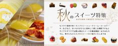 【秋のスイーツ特集2012】-tadafuku(タダフク) Webで福島県を応援!郡山周辺のお得なクーポンや旬なケーキ、和菓子等をご紹介