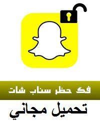 تحميل اخر تحديث سناب شات بلس Snapchat Plus 2020 Gaming Logos Snapchat Logos