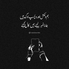 Love Quotes In Urdu, Best Qoutes, Love Quotes Poetry, Urdu Love Words, Quran Quotes Love, Urdu Quotes, Urdu Thoughts, Deep Thoughts, Badass Quotes