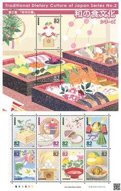 特殊切手「和の食文化シリーズ 第2集」の発行 - 日本郵便