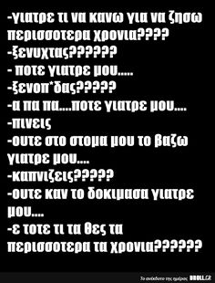 Greek Memes, Funny Greek Quotes, Funny Photos, Laughter, Funny Jokes, Lol, Humor, Rio De Janeiro, Pictures