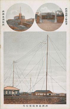 Cheju Telegraph Office, c1930s 일제강점시기 사진엽서 – 제주도 전신국
